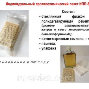 Ипп-8 индивидуальный противохимический пакет