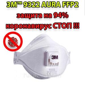 Маска медицинская  3М 9322+ Aura FFP2 противовирусный респиратор