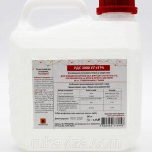 Противовирусный антисептикРДС-3000 УЛЬТРАдля обработки рук и поверхностей